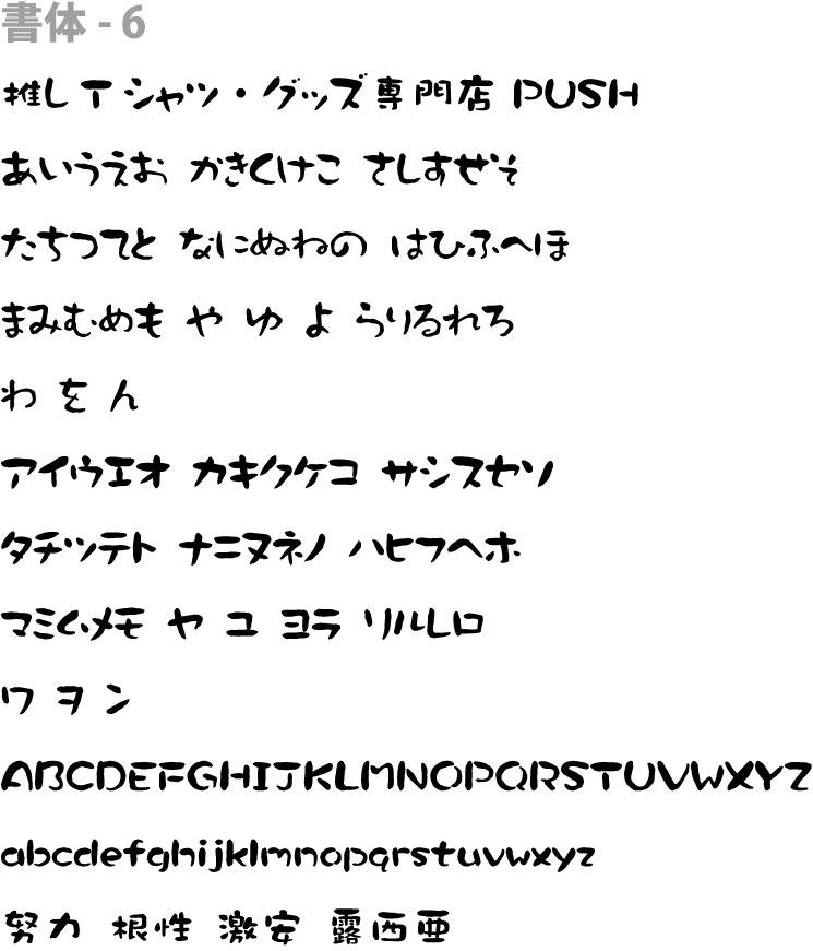 font_06