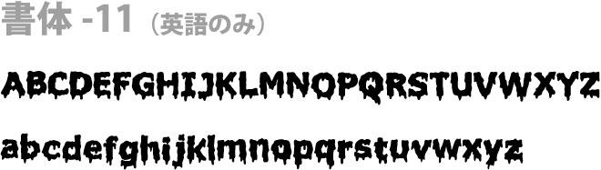 font_11