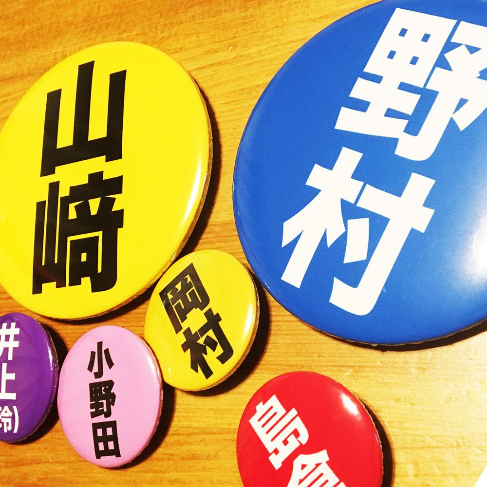 can-badge-kenshu